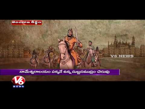 Special Story On Pillalamarri Erakeswara Swamy Temple || Telangana Theertham || V6 News