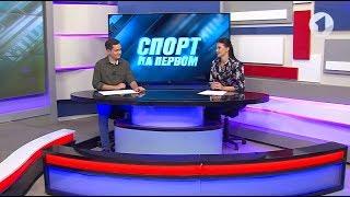 """Программа """"Спорт на Первом"""" - 17/09/19"""