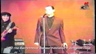 1992 Вадим Казаченко в Западной Лице Вишневый сад Mpg