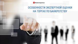 Торги по банкротству, экспертная оценка - опыт курсанта Татьяны Коряновой(, 2015-02-19T17:00:54.000Z)