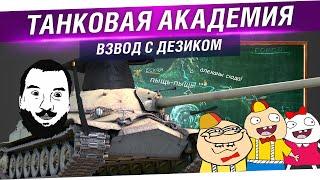Танковая академия - Взвод с дезиком!