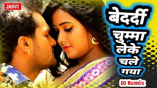 Superhit Dj Remix Song || Bedardi Chumma Leke Chal diye -Full Audio