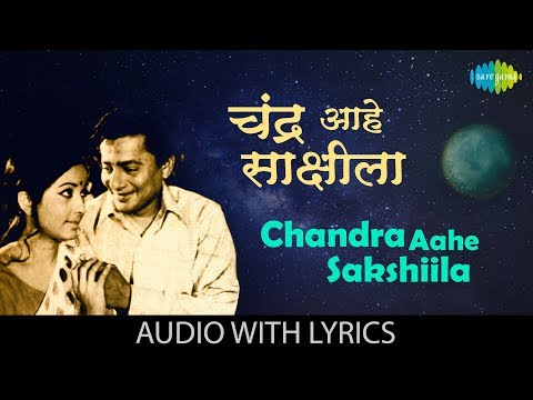 Chandra Aahe Sakshiila with lyrics |  Asha Bhosle & Sudhir Phadke | Chandra Hota Sakshila