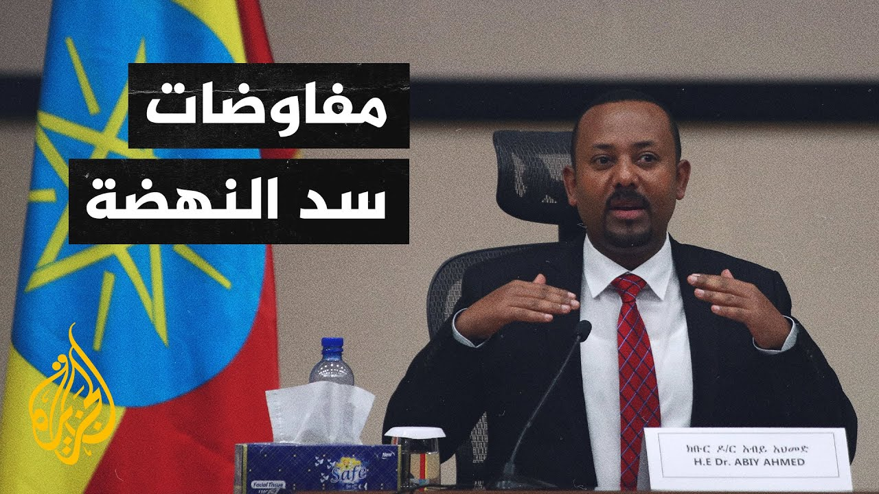 إثيوبيا ترفض دعوة السودان لعقد قمة ثلاثية بشأن سد النهضة  - نشر قبل 4 ساعة