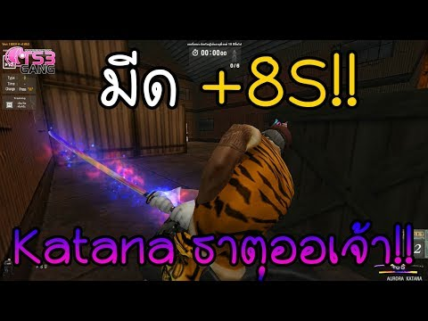 SF - รีวิวเล่นมีด Katana +8S!! ธาตุออร่าโคตรสวยบอกเลย!! By TS3Gang