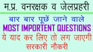 !! 2  !!  MP Forest Guard & Jail Police Exam GK MOST IMPORTANT QUESTIONS in hindi