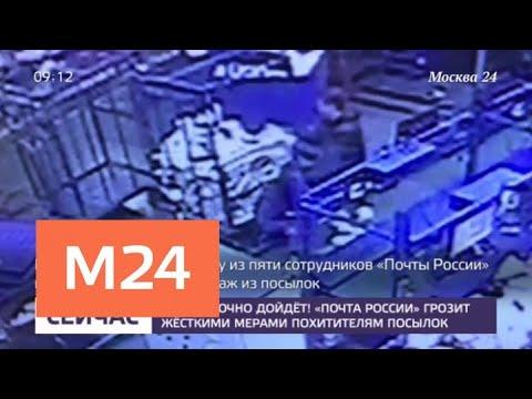 Подозреваемых в краже посылок Почты России задержали в столице - Москва 24
