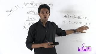 02. Boolean Theorem Part 01 | বুলিয়ান উপপাদ্য পর্ব ০১ | OnnoRokom Pathshala