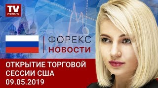 InstaForex tv news: 09.05.2019: Доллар уступил позиции евро (USD, Dow Jones, EUR)