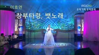 이호연-창부타령,뱃노래 (우리가락 우리문화)