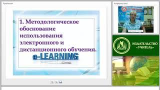 Организация и проведение электронного и дистанционного обучения в условиях реализации ФГОС