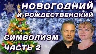Утраченный новогодний и рождественский символизм. Часть 2