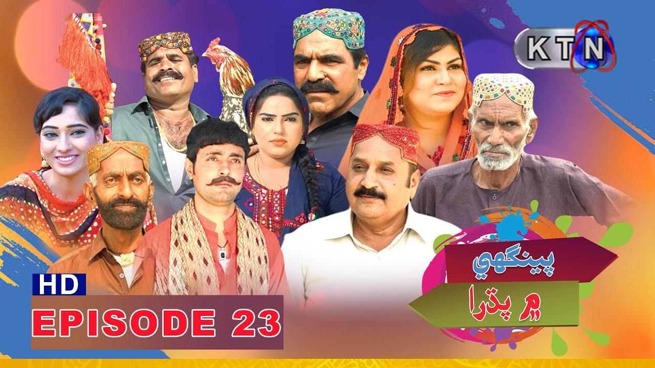 Peenghy Main Padhra Episode 23 | KTN ENTERTAINMENT