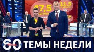 """60 минут. Темы недели. Очередной """"поход"""" Украины, предательство Великобритании и новые мишени США"""