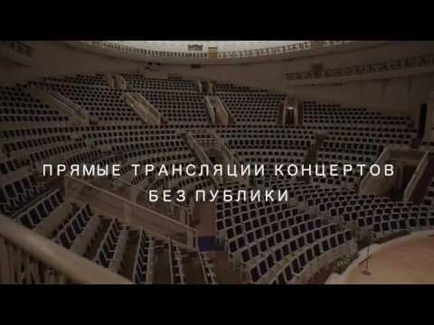ДОМАШНИЙ СЕЗОН. Прямые трансляции концертов без публики
