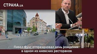 Павел Фукс отпраздновал день рождения в одном из киевских ресторанов   Страна.ua