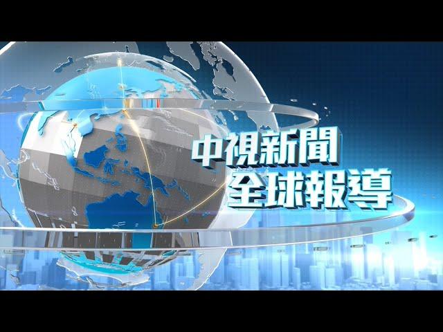 20210228 1900 中視新聞全球報導