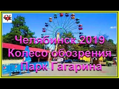 Челябинск 2019 - колесо обозрения - Парк Гагарина
