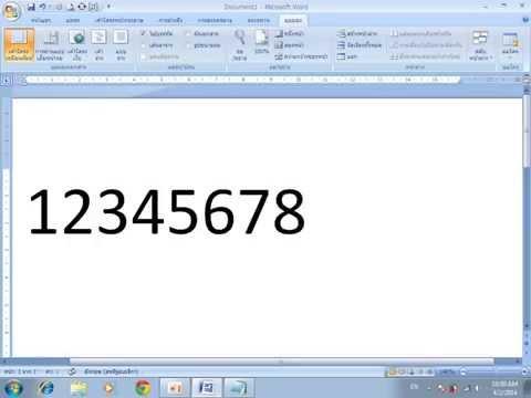 เปลี่ยนเลขอารบิกเป็นไทย และ ไทยเป็นอารบิก ใน Word