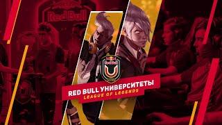 Red Bull Университеты 2020 | Групповая стадия | Неделя 3 | День 2 #лучшедома