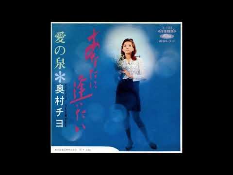 奥村チヨ 「あなたに逢いたい」 1967