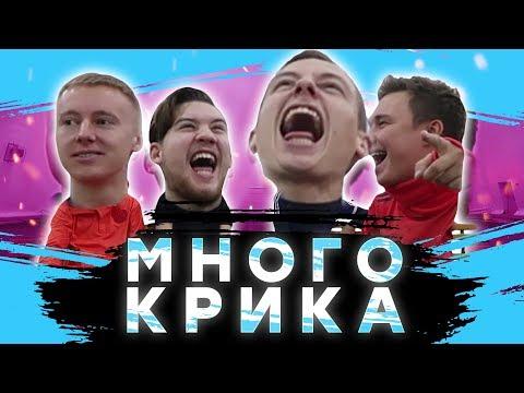 УГАДАЙ ФИФЕРА ПО ВИЗГУ // ft. Герман, Гуркин, Спирич