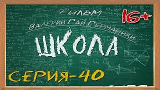 Школа (сериал) 40 серия