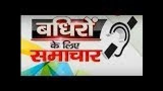 Badhir News: Special show for hearing impaired, June 17th, 2019