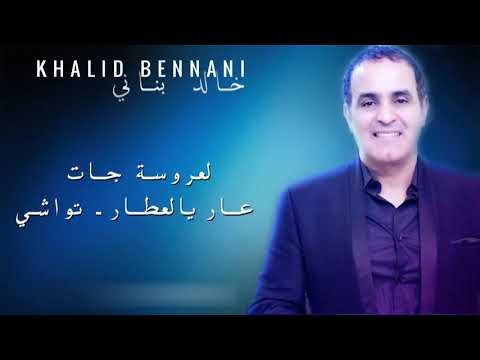 Khalid Bennani 2017 Live - La3rosa Jat + la3ar Ya L3atar  | خالد بناني 2017 سهرة حية -