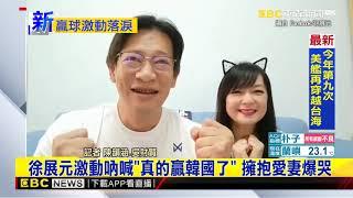 最新》徐展元激動吶喊「真的贏韓國了」擁抱愛妻爆哭