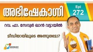 മീഡിയായിലൂടെ അത്ഭുതമോ ? | Abhishekagni | Episode 272