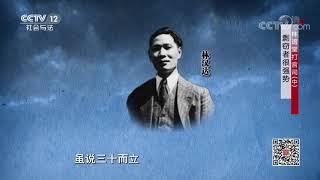 《法律讲堂(文史版)》 20200121 林语堂打官司(中) 剽窃者很强势  CCTV社会与法
