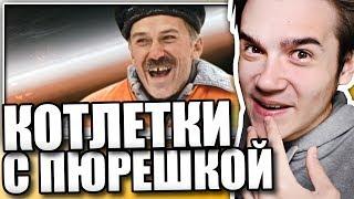 Реакция на Enjoykin - Котлетки с Пюрешкой