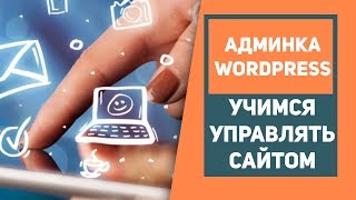 видео Настройка и работа с админпанелью сайта на Wordpress