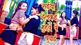 सईया मुहवे पे देलकइ चुवाई रे सखी - Saiya Muhwe Pe Delkai Chuwai Re Sakhi - Rajnish Singh - Jk Yadav