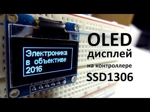 OLED-дисплей на контроллере SSD1306