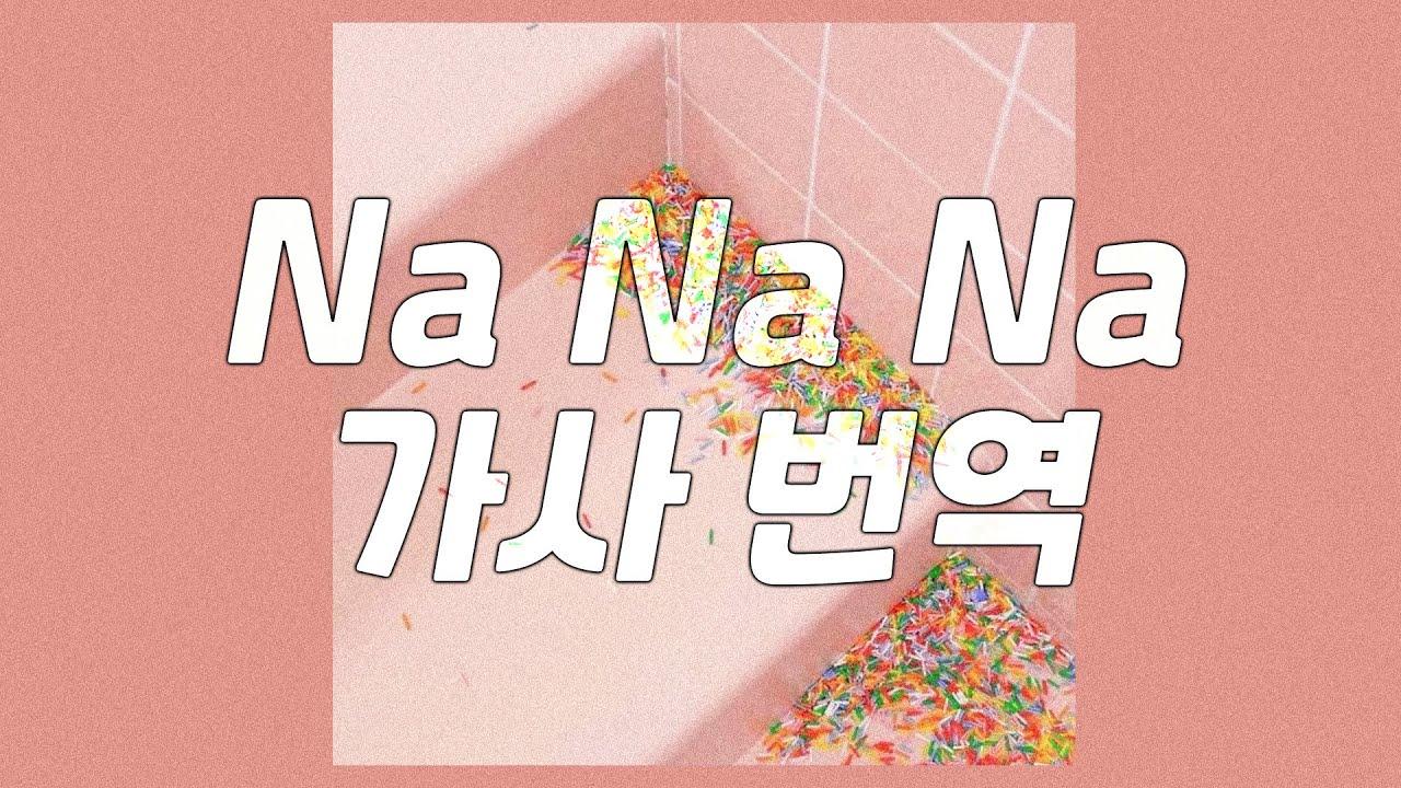 [가사 번역] 우린 계속 화해하고 헤어지기를 반복해 : 원디렉션(One Direction) - Na Na Na