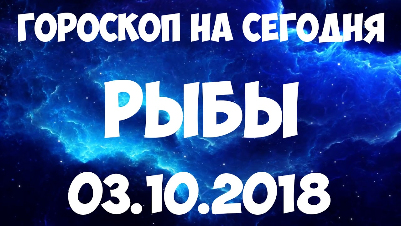 РЫБЫ гороскоп на 03 октября 2018 года