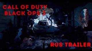 Call of Duty: Black Ops 3 - русский трейлер кампании