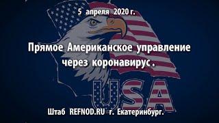 КоронаВирус - прямое Американское управление!