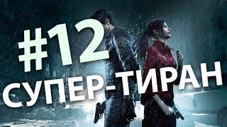 ПОСЛЕДНЯЯ БИТВА в Resident Evil 2 [ХАРДКОР]