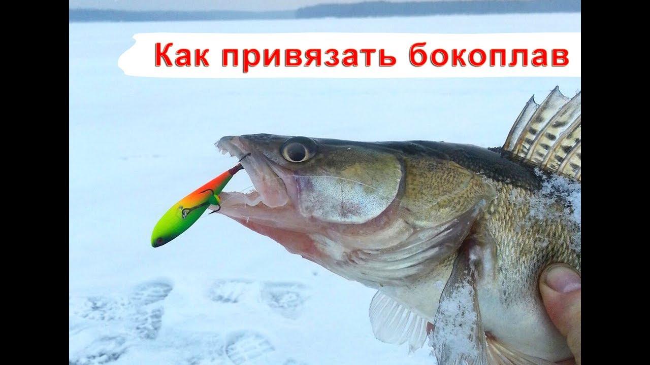 бокоплав для зимней рыбалки купить