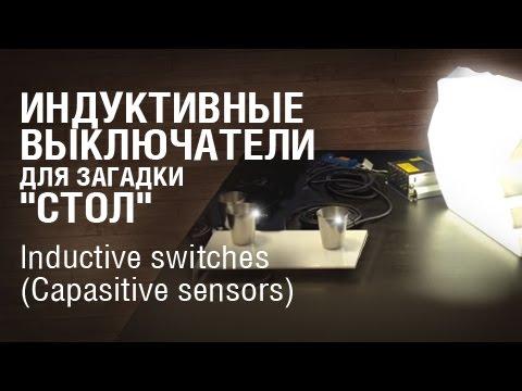 Индуктивные выключатели для загадки стол (Inductive switches (Capasitive sensors)