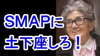 【衝撃】「SMAPに土下座しろ!」メリー喜多川氏に!ジャニーズ探偵局とは? メリー喜多川 検索動画 24