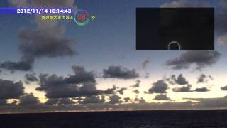 2012.11.14 皆既日食(ぱしふぃっくびいなす船上からの景色)