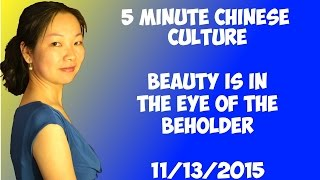 Chinese Culture - Beauty is in the Eye of the Beholder