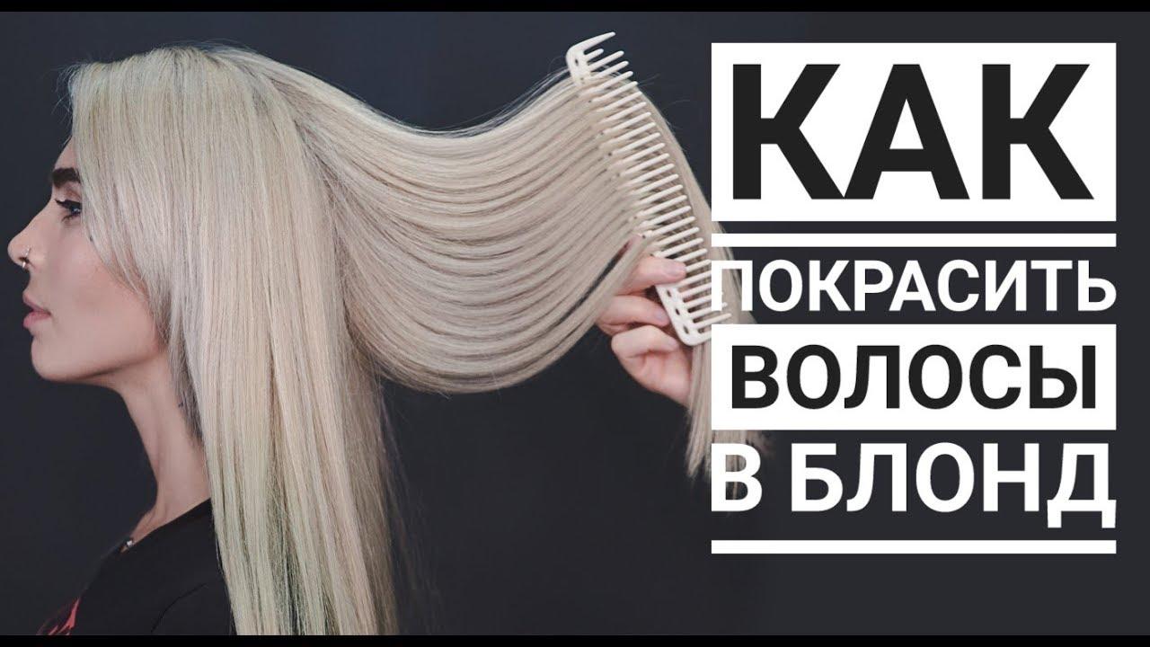 Как покрасить волосы в БЛОНД ?