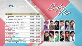 Buker Vitor | Audio Jukebox | Bangla New Song 2016