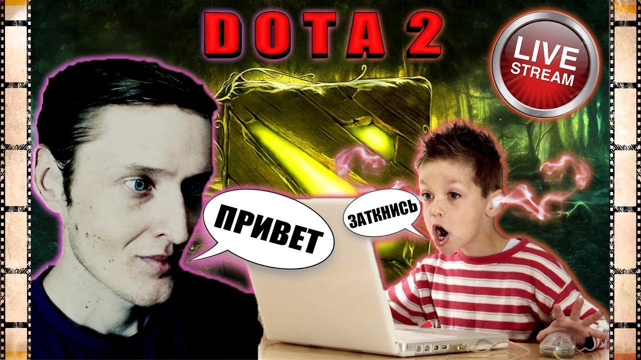 СТРИМ DOTA 2 🔞 В поиске приключений | ПАТЧ 7.27a