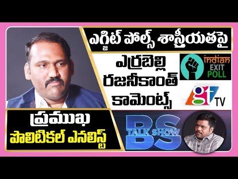 Exit Poll Analysis 2019 | Analyst Errabelli Rajinikanth Comments | BS Talk Show | GT TV